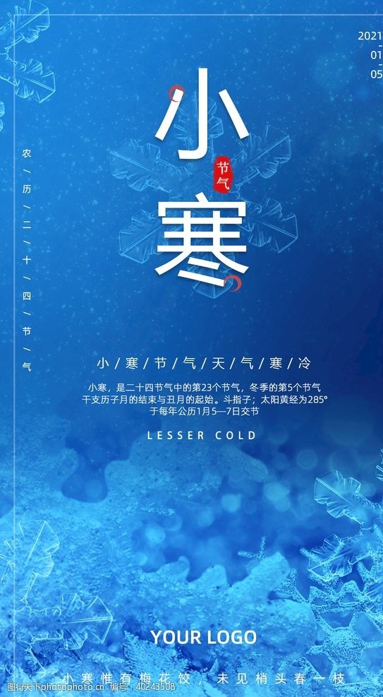 蓝色海报小寒海报节气海报冬天雪花图片