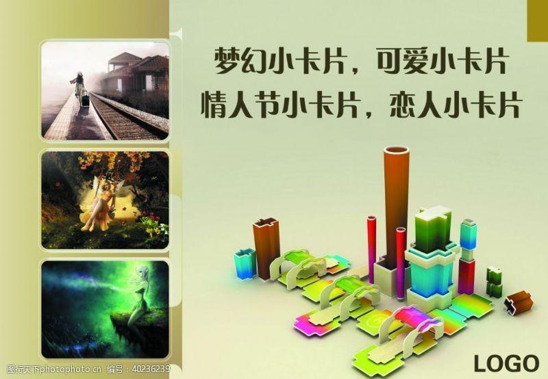 a4小卡片图片