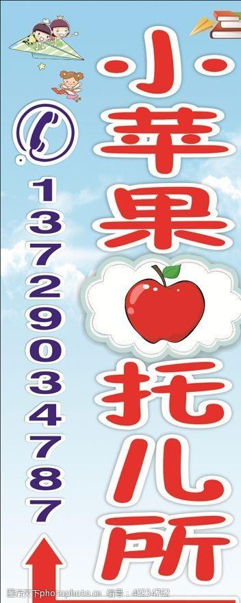 幼儿园小苹果托儿所图片