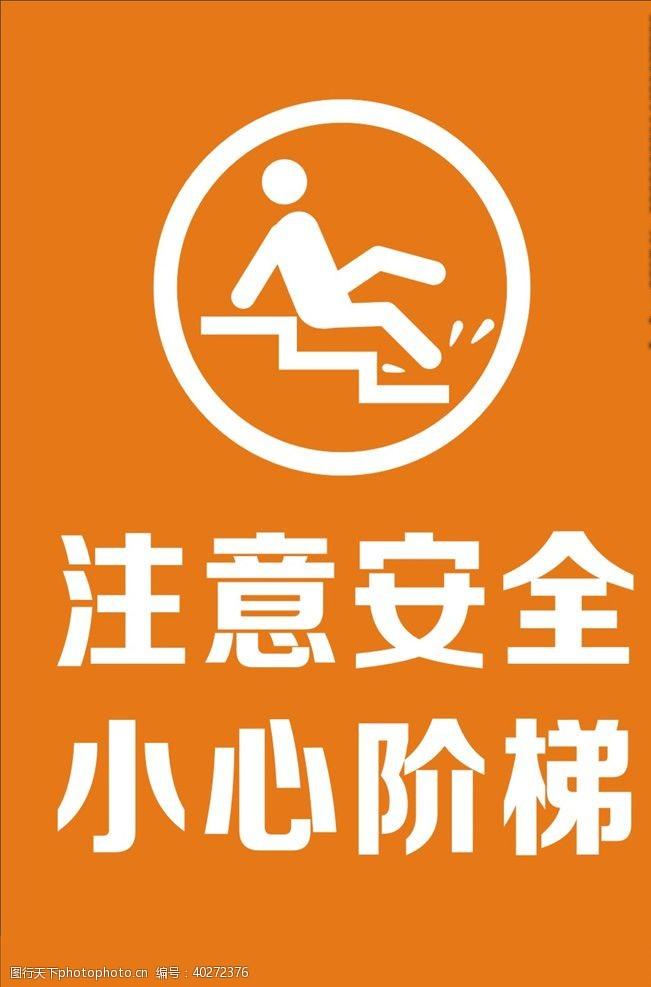 警示牌小心阶梯图片