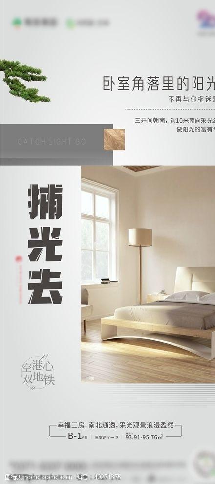 房地产背景系列海报图片