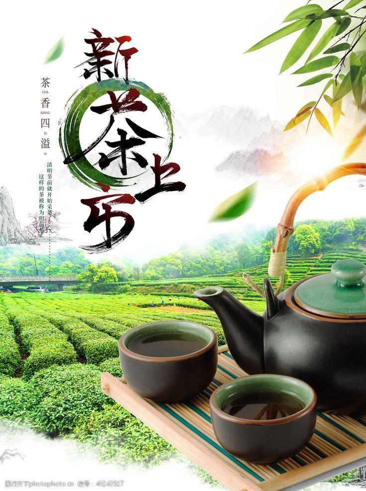龙井新茶上市海报图片