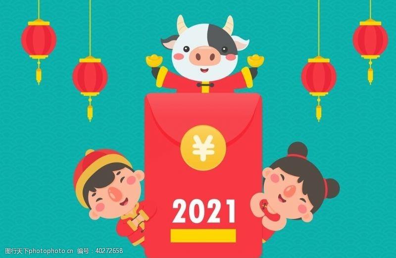 创意插画新年2021图片
