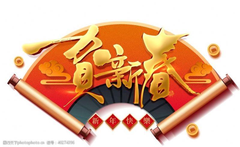 其他设计新年春节素材图片