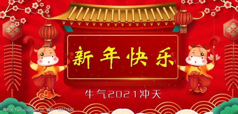 鞭炮新年快乐图片