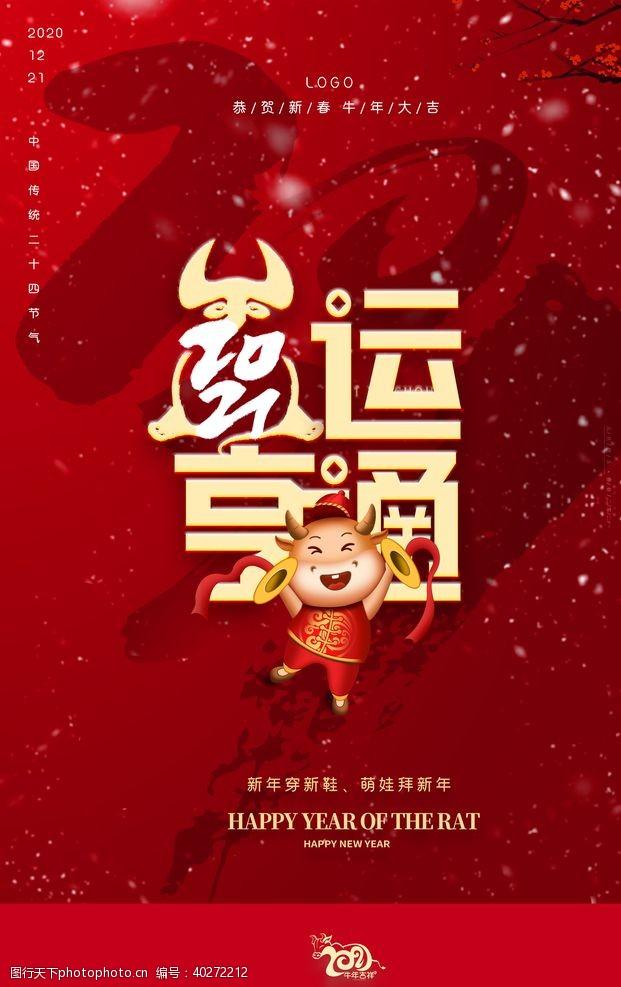 龙门新年图片