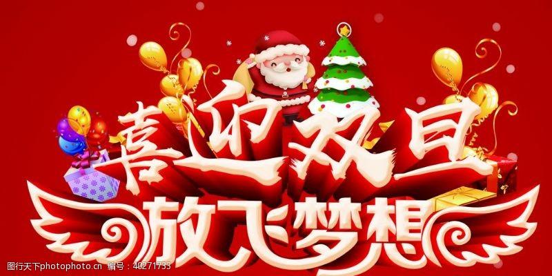 圣诞元旦主题喜迎双旦图片