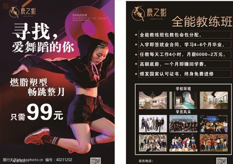 跳舞宣传单舞蹈培训学校图片
