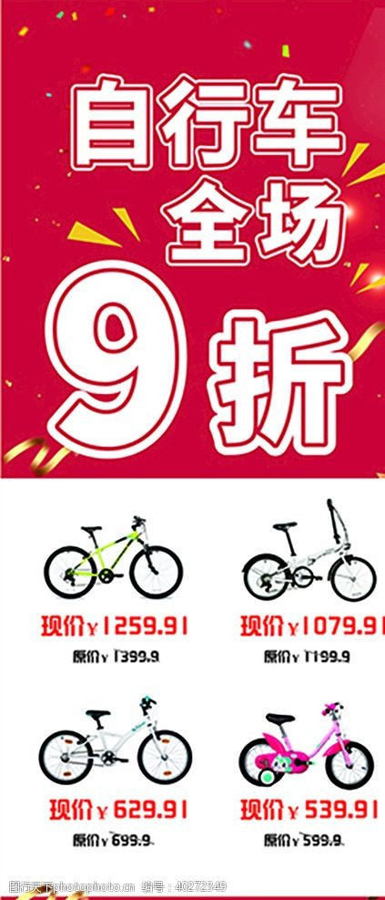 商品X展架海报直喷画面图片
