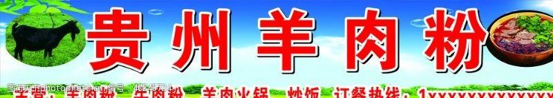 蓝天草地羊肉粉图片