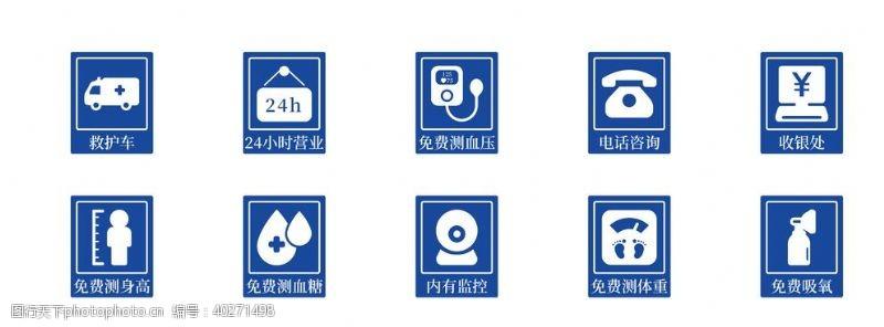 标识标志图标药店免费服务标识图片