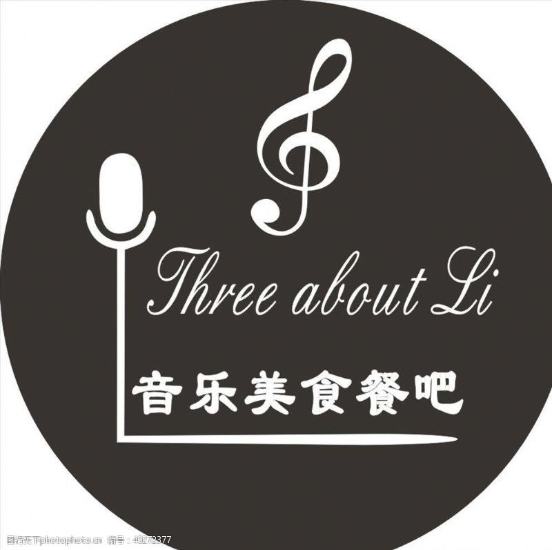 发光音乐美食餐吧图片