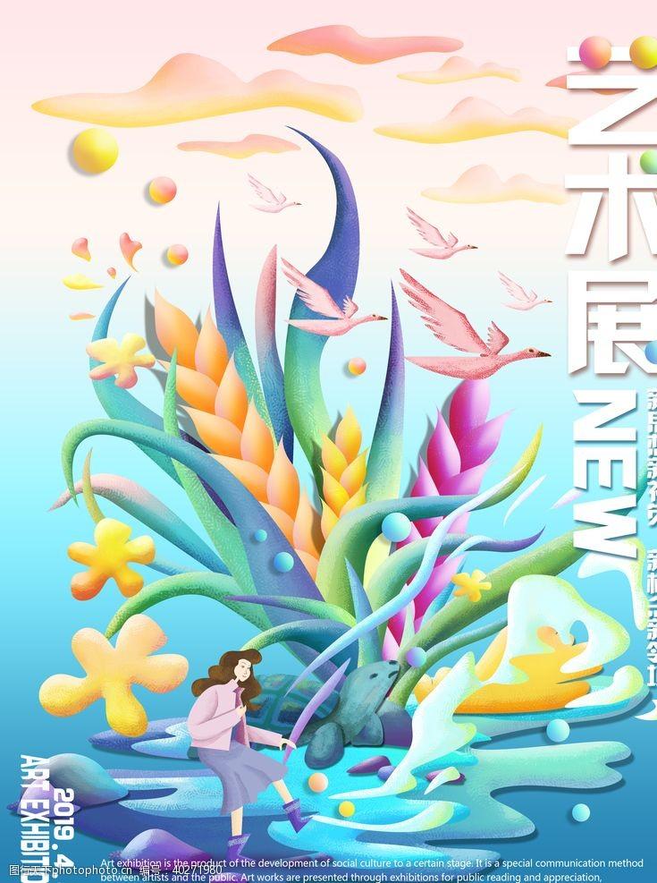 音乐节艺术展图片