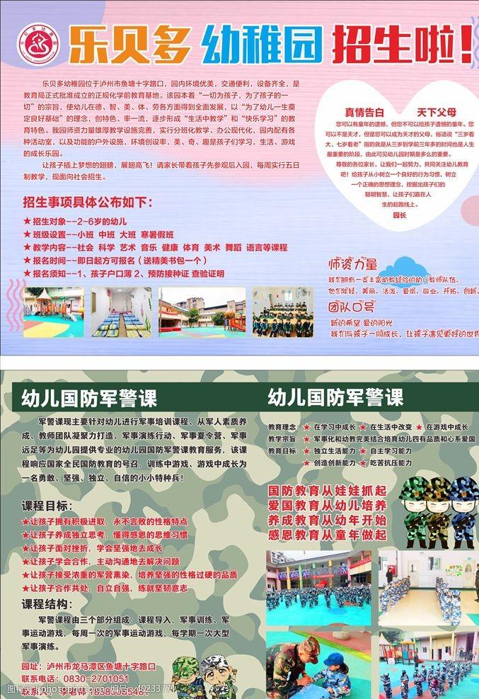 a4幼儿园宣传单图片