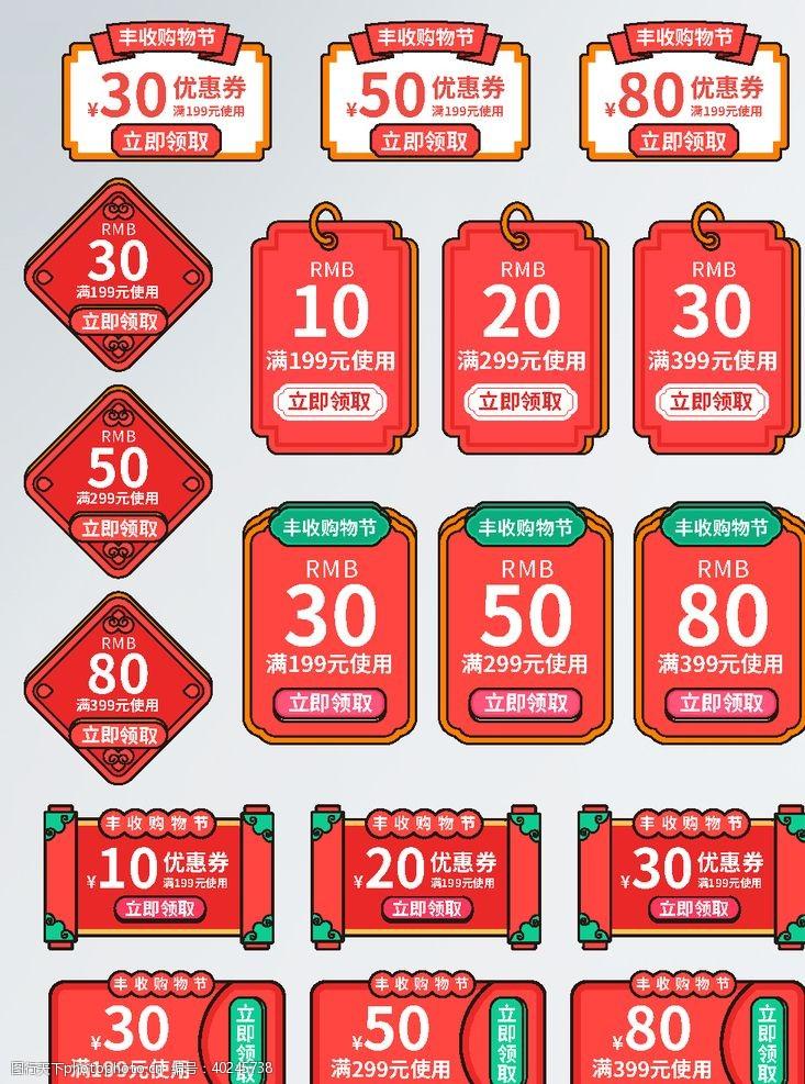 淘宝标签优惠券模板图片