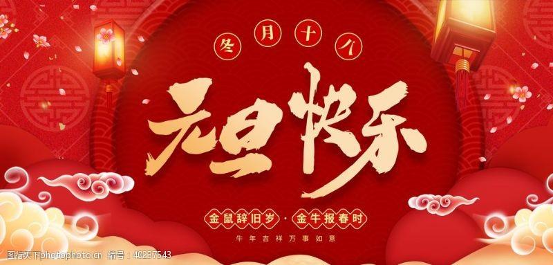 中国结元旦图片