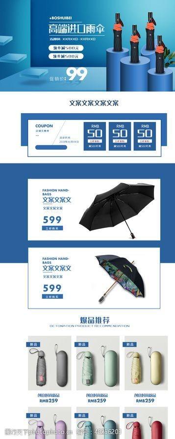 雨伞简约大气商务首页设计图片