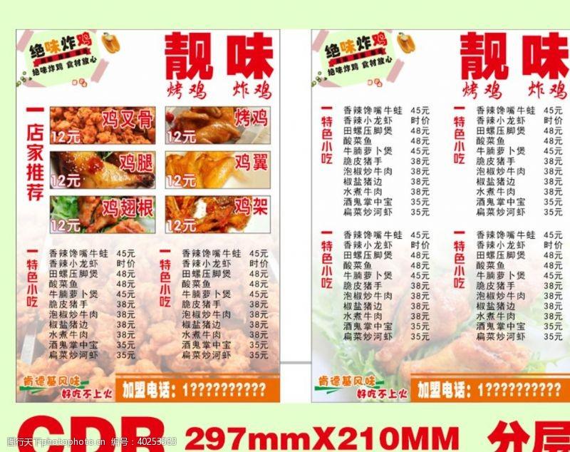 鸡肉卷炸鸡烤鸡美食A4菜单CDR图片