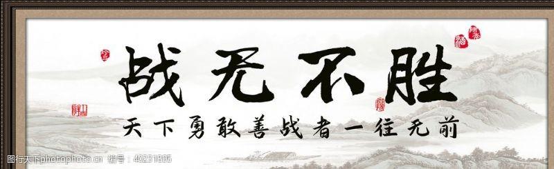 茶馆战无不胜书法字画图片