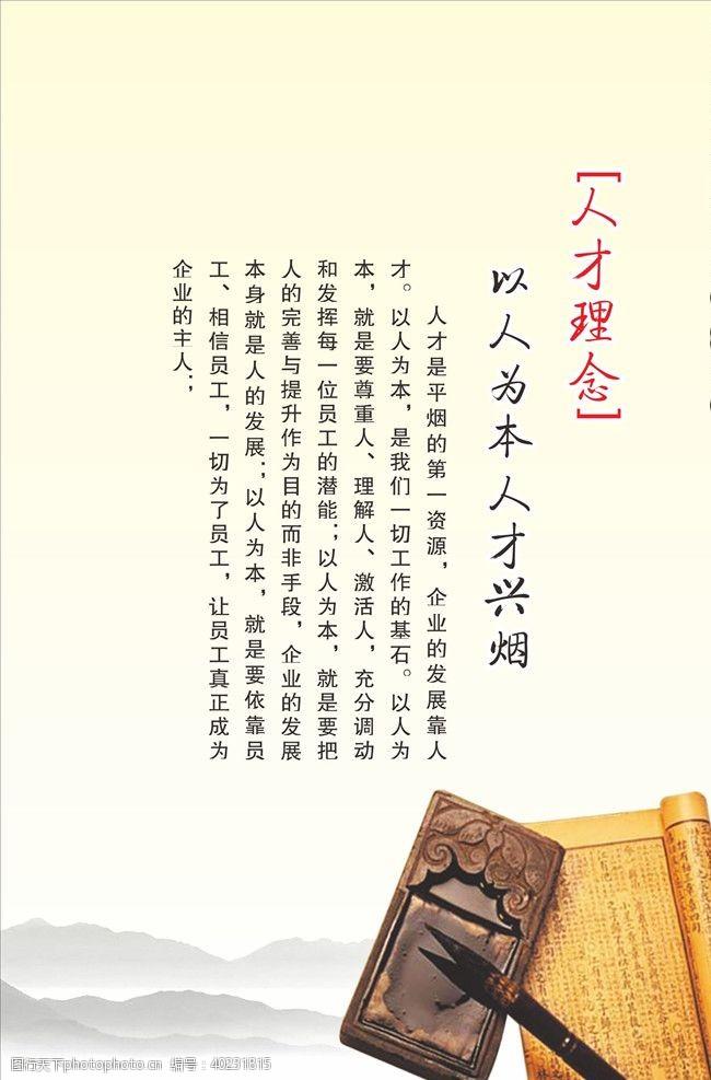 励志展板中国风企业展版图片