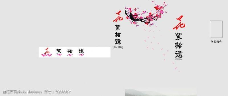 诗词中国风书籍封面图片