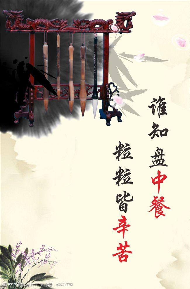 创意展板中国风文化展版图片