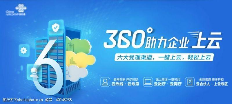 psd源文件中国联通企业上云图片