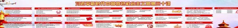 中国特色社会主义三十讲展板图片