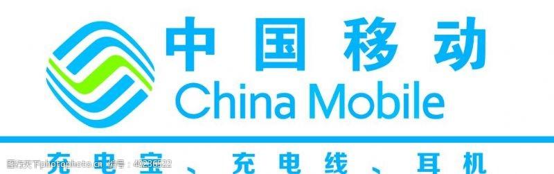联通中国移动标志图片