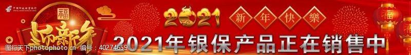 中国邮政储蓄银行迎新年地贴图片