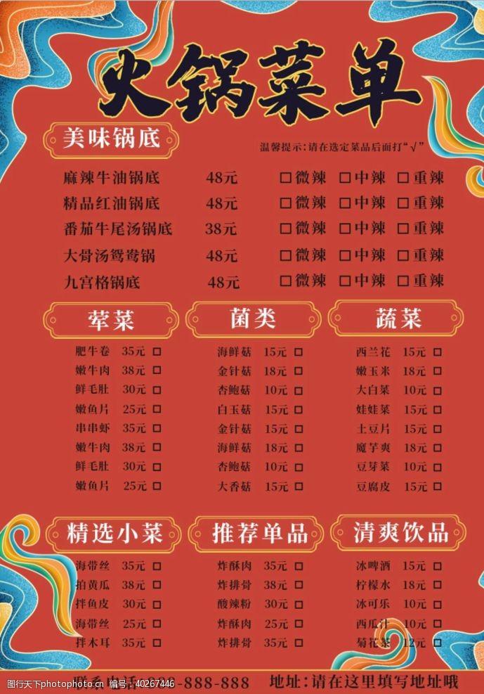 火锅海报重庆火锅国潮风餐饮美食菜单DM图片
