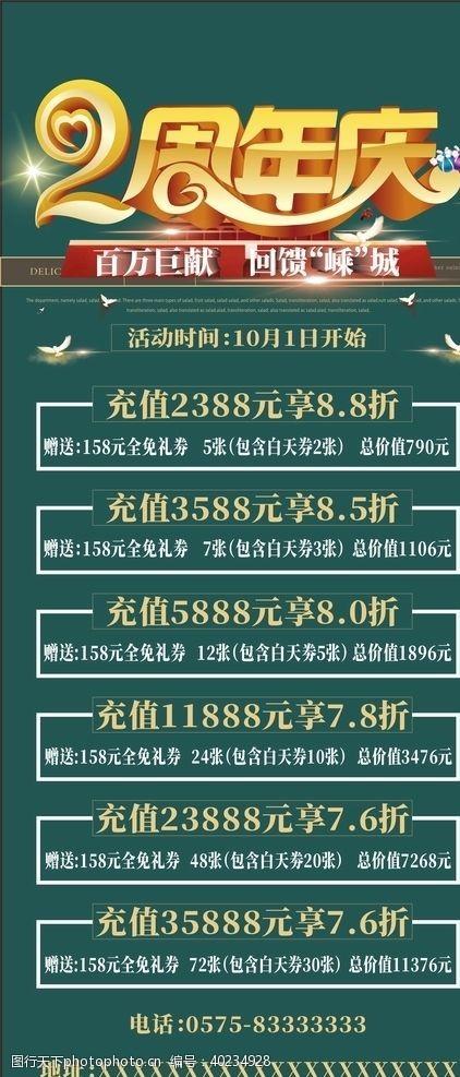 绿色展架周年庆海报图片
