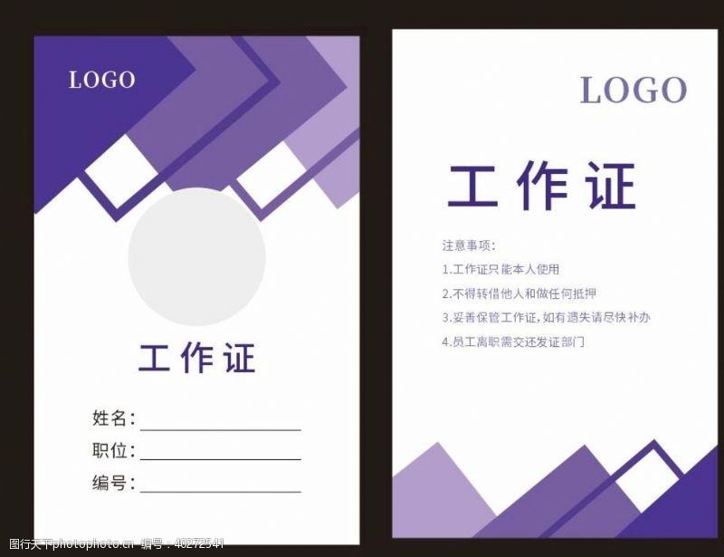 证件紫色工作证图片