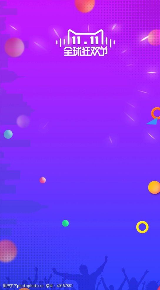 紫色背景紫色天猫背景图片