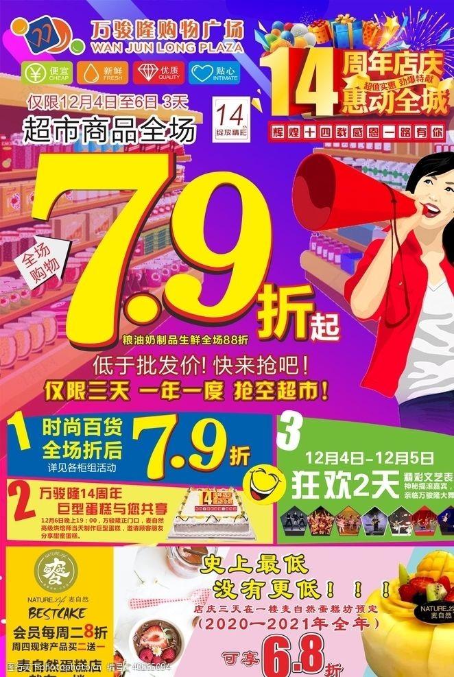 矢量文件14周年庆海报封面设计图片