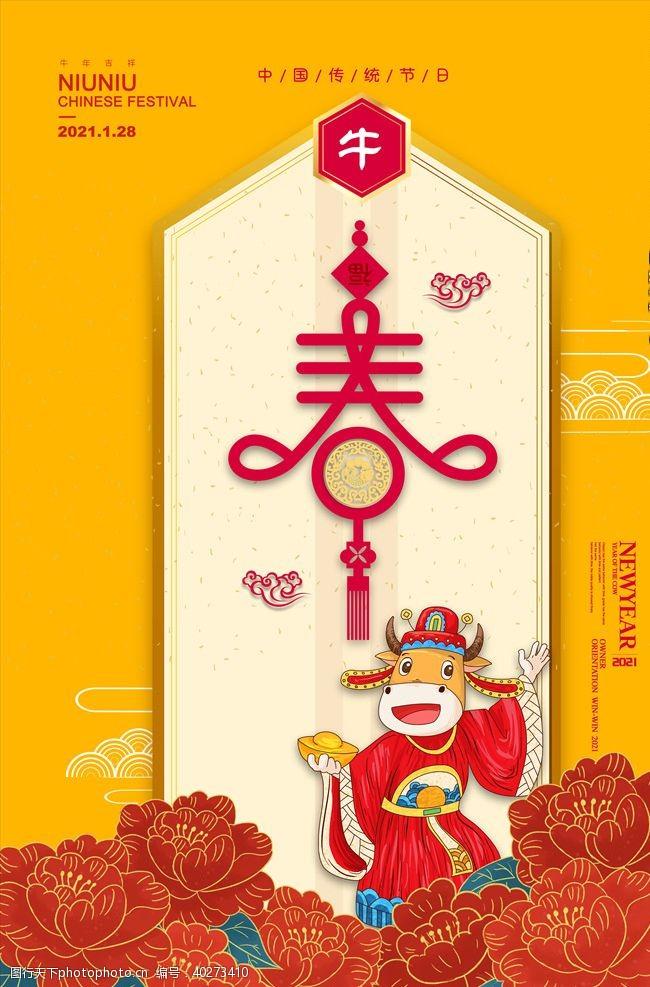 2021牛年春节海报春字春图片