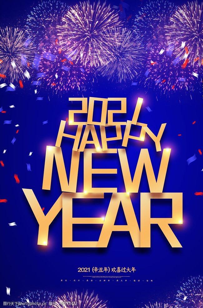 happy2021牛年海报HAPPY图片