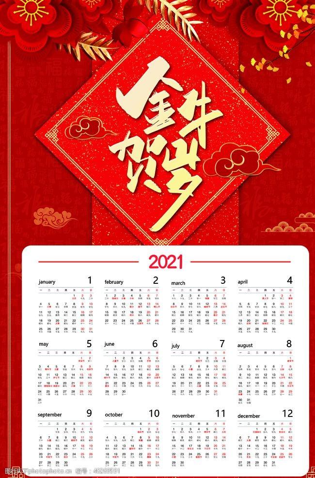 年历2021日历图片