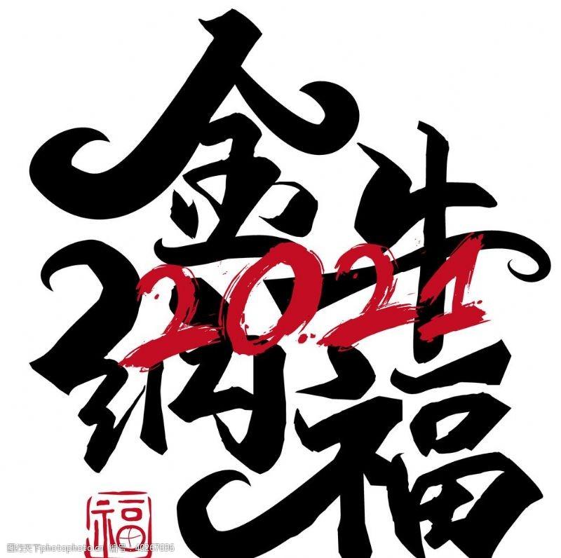 艺术字体2021字体图片