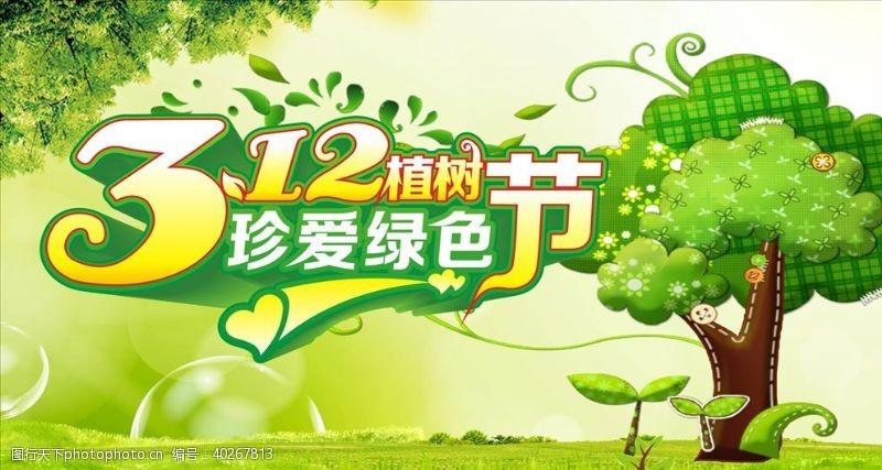公益宣传312植树节图片
