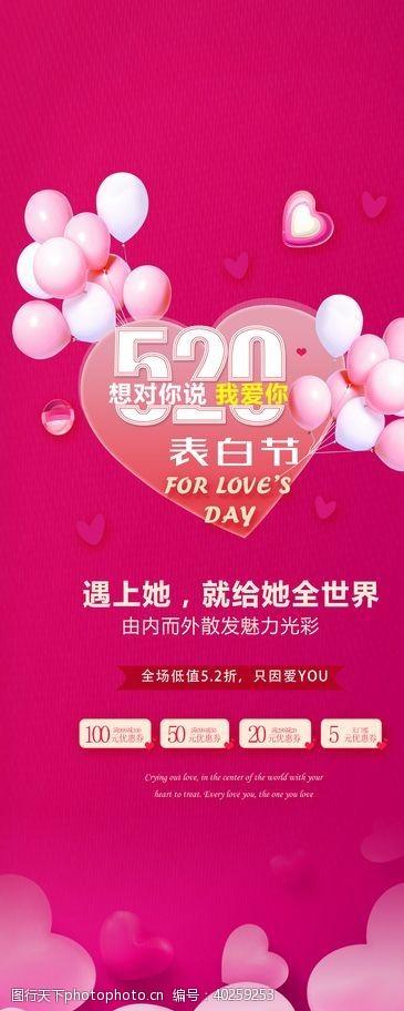 情人节海报520表白季图片