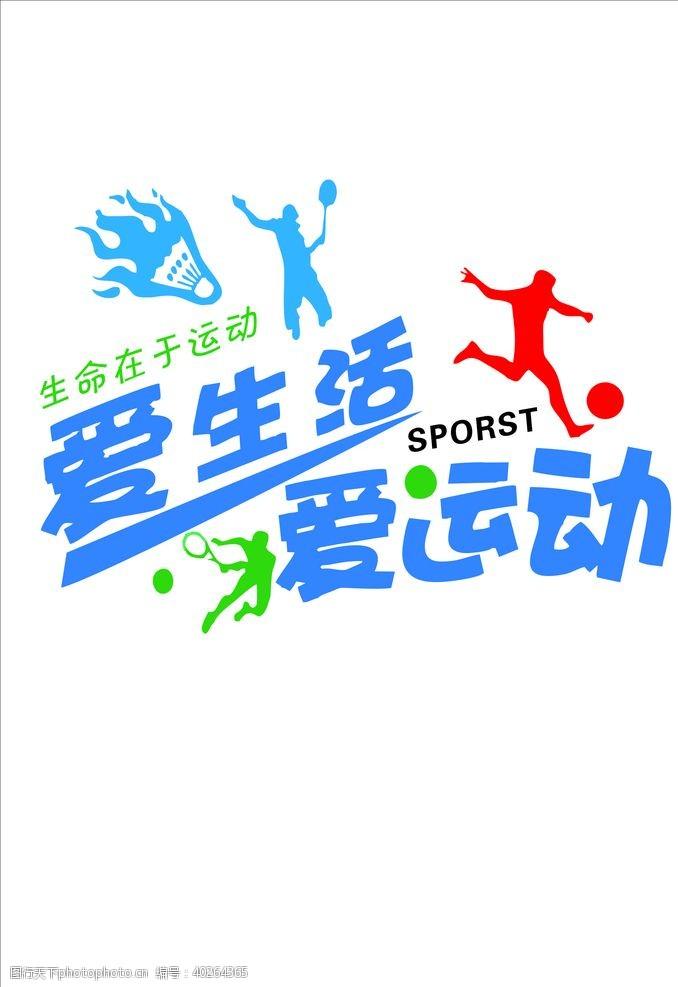 文化体育爱运动爱生活图片