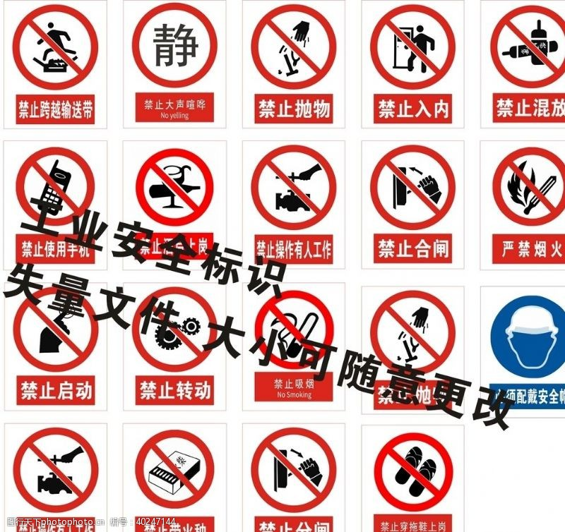 安全标志安全标识图片