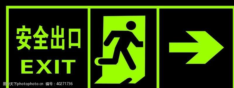 警示牌安全出口图片