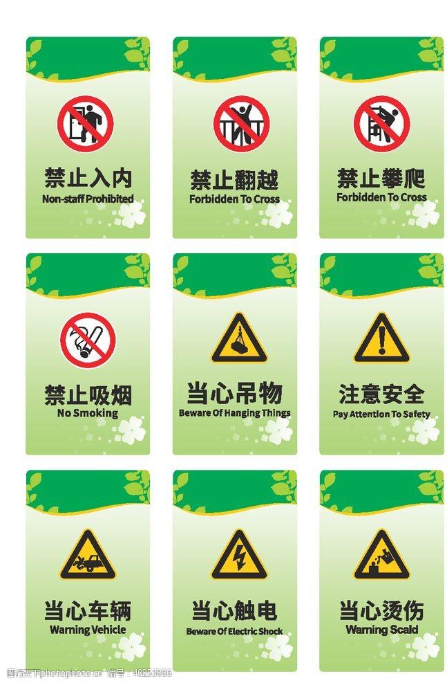 安全标志安全警示标志图片