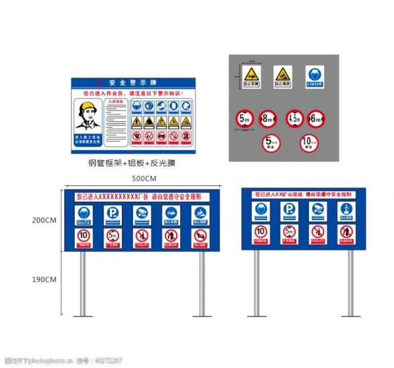 安全帽安全警示牌标牌标识图片