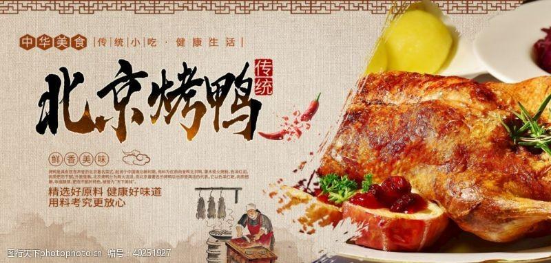 背景画北京烤鸭图片