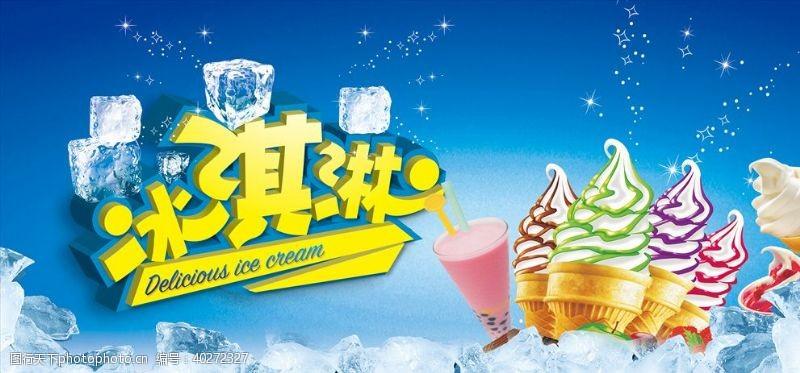 橙汁冰淇淋图片