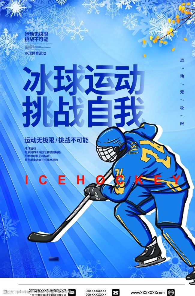 冰球比赛冰球图片