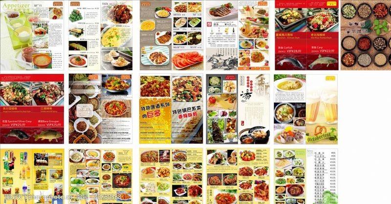 四折页菜单折页图片